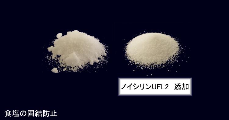 ノイシリンUFL2の固結防止効果