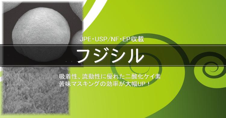 フジシル®|吸着能を活かした苦味マスキング製剤への応用